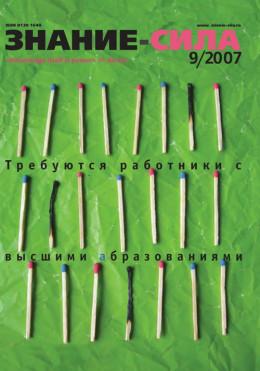 Знание — сила, 2007 № 09 (963)