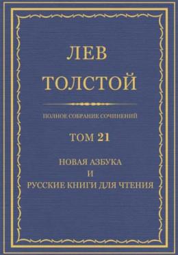 ПCC. Том 21. Новая азбука и русские книги для чтения