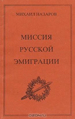 Миссия Русской эмиграции