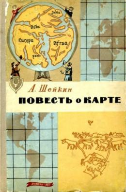 Повесть о карте