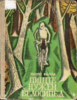 Пиште нужен велосипед