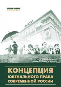 Концепция ювенального права современной России