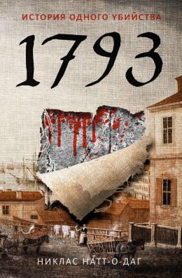 1793. История одного убийства [litres]