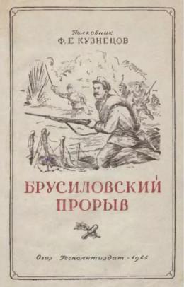 Брусиловский прорыв