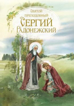 Святой Преподобный Сергей Радонежский. Жизнеописание