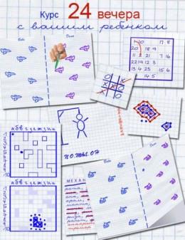 24 игры из тетради в клетку