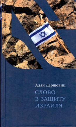 Слово в защиту Израиля