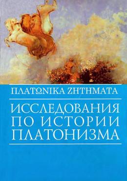 Исследования по истории платонизма