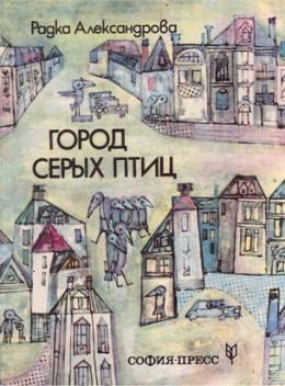 Город серых птиц