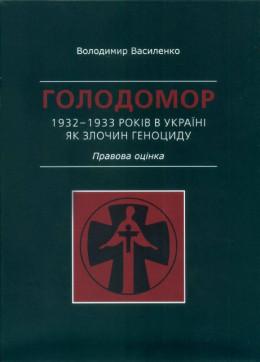 Голодомор 1932–1933 років в Україні як злочин геноциду. Правова оцінка