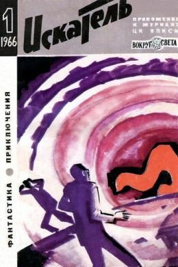 Искатель. 1966. Выпуск №1
