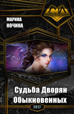 Судьба Дворян Обыкновенных (СИ)