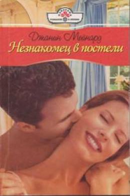 в постели с незнакомцем читатьтонлайн