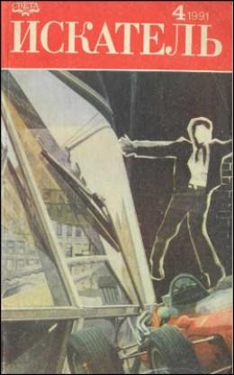 Искатель. 1991. Выпуск №4