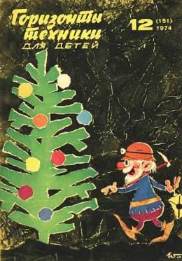 Горизонты техники для детей, 1974 №12