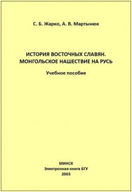 История восточных славян. Монгольское нашествие на Русь