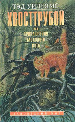Хвосттрубой, Или Приключения Молодого Кота