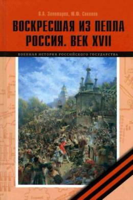Воскресшая из пепла. Россия. Век XVII