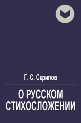 О русском стихосложении (не полная)