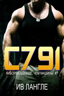 C791 (ЛП)