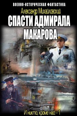 Спасти адмирала Макарова