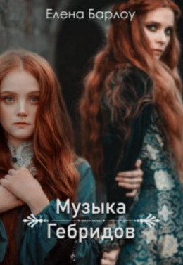 Музыка Гебридов (СИ)