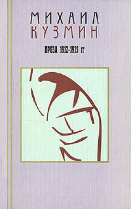 Том 2. Проза 1912-1915