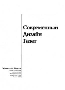 Современный дизайн газет