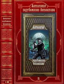 Антология зарубежного детектива-21. Компиляция. Книги 1-10. Романы 1-18