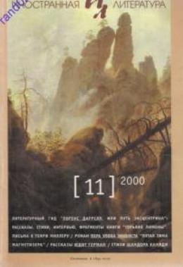 Рассказы из сборника «Sauve qui peut»