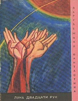 Луна двадцати рук (сборник)