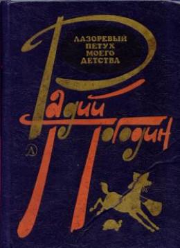 Лазоревый петух моего детства (сборник)