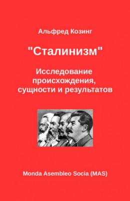 «Сталинизм». Исследование происхождения, сущности и результатов