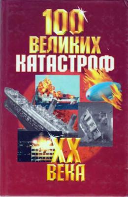 100 великих катастроф XX века