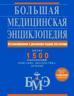 Большая медицинская энциклопедия. Более 1500 заболеваний: описание, диагностика, лечение