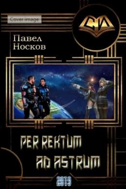 Per rectum ad astrum (СИ)
