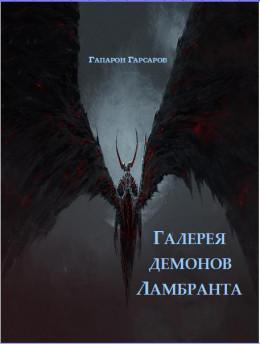 Галерея демонов Ламбранта