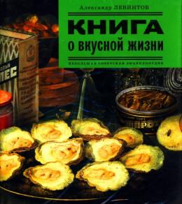Книга о вкусной жизни