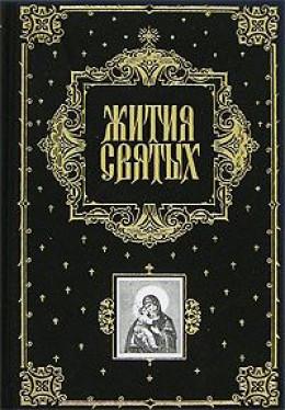 Жития святых по изложению свт. Димитрия Ростовского