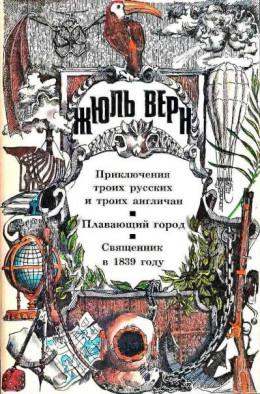 Приключения троих русских и троих англичан. Плавающий город. Священник в 1839 году.