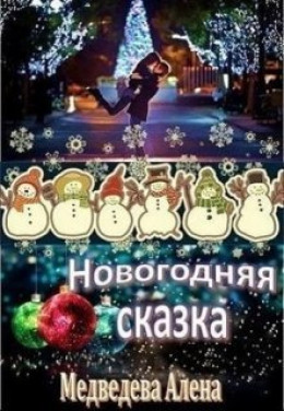 Новогодняя сказка (СИ)