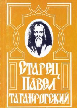 Старец Павел Таганрогский