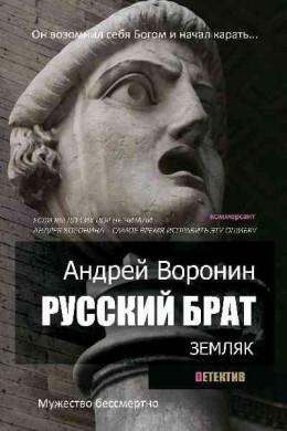 Русский брат. Земляк