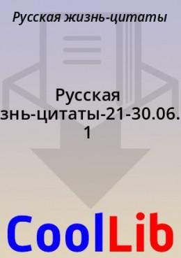 Русская жизнь-цитаты-21-30.06.2021