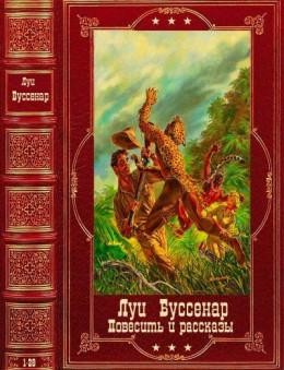 Повесть и Рассказы. Компиляция. Книги 1-28