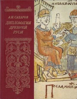 Дипломатия древней Руси: IX - первая половина X в.