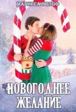 Новогоднее желание (СИ)