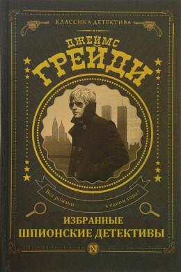 Сборник шпионских романов (Кондор) . Компиляция. Книги 1-7