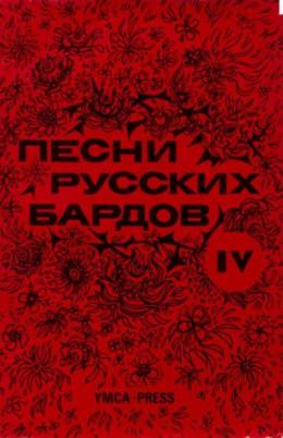 Песни русских бардов. Серия 4