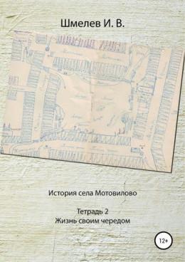 История села Мотовилово. Тетрадь № 2. Жизнь своим чередом